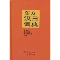 东方汉日词典