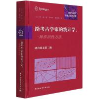 给考古学家的统计学:一种常识性方法 中国社会科学出版社