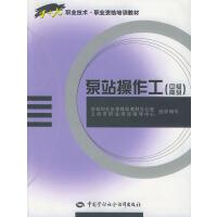 泵站操作工(中级高级)――职业技术职业资格培训教材