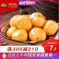 【三只松鼠_淘气鱼蛋蛋120g】鱼丸即食香辣味零食