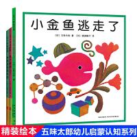 五味太郎认知绘本全套3册 0-1-2-3周岁找一找 游戏绘本认动物 学数数 观察力小金鱼逃走了袜子去哪儿了冰激凌谁吃掉了