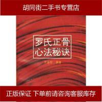 【二手旧书8成新】罗氏正骨心法秘诀 罗金官 科学技术文献出版社 9787502325473