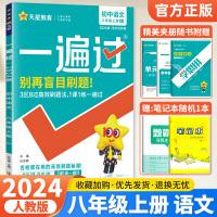 初中一遍过八年级上册语文 人教版 2022新版