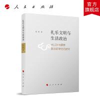 礼乐文明与生活政治――《礼记》与儒家政治哲学范式研究 人民出版社
