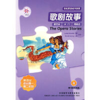 歌剧故事(轻松英语名作欣赏 第四级 适合高一、高二年级)(附光盘)――全彩色,中小学英文名著必读