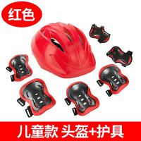 滑板套装盖轮滑护具骑行儿童护膝成人平衡车防摔自行车头盔