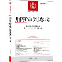 刑事审判参考 总第125辑(2021.1) 人民法院出版社