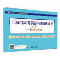 上海市高考英语模拟测试卷(第一辑)――模拟与提高