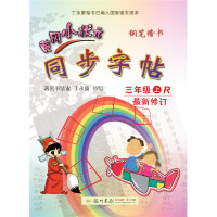 2019年秋季 黄冈小状元・同步字帖 三年级(上)R人教版(硬笔描红)