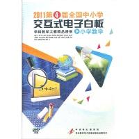 2011第4届全国中小学 交互式电子白板 学科教学大赛精品课例:小学数学(4DVD)