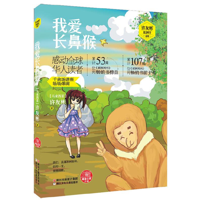红蜻蜓暖爱注音小说:我爱长鼻猴 马来西亚童书达人许友彬领衔主创,优美、新颖、感动、神奇!