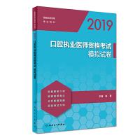 2019口腔执业医师资格考试模拟试卷