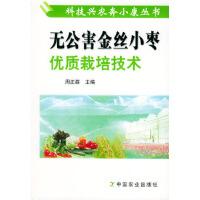 无公害金丝小枣优质栽培技术――科技兴农奔小康丛书