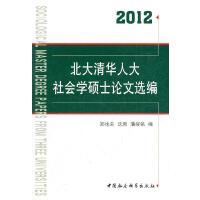 北大清华社会学硕士论文选编(2012) 郑也夫 中国社会科学出版社 9787516115718
