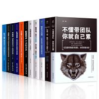 全11册 揭秘世界财富书籍 稻盛和夫干法和活法比尔盖茨巴菲特不懂带团队你就自己累经营哲学企业公司管理类书稻盛和夫的书籍全