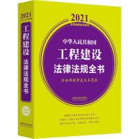 中华人民共和国工程建设法律法规全书 含全部规章及文书范本 2021年版 中国法制出版社
