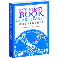 我的第一本英文数学书