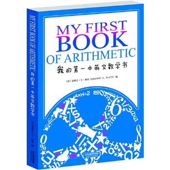 我的第一本英文数学书 国内首次英文原版出版,用英语学数学,在数学中练习英语