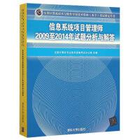 信息系统项目管理师2009至2014年试题分析与解答