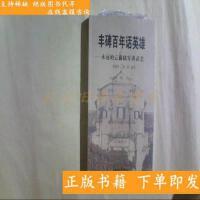 【二手旧书9成新】丰碑百年话英雄---永远的云南陆军讲武堂