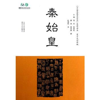 <<中国思想家评传>>简明读本(日中文对照) 秦始皇