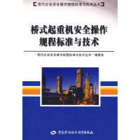 桥式起重机安全操作规程标准与技术