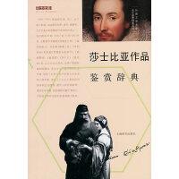 外国文学名家名作鉴赏辞典系列・莎士比亚作品鉴赏辞典