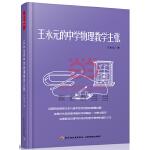 王永元的中学物理教学主张(万千教育)