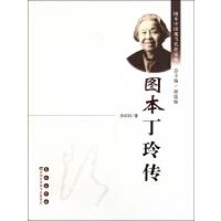 图本丁玲传/图本中国现当代作家传