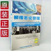 清仓!原装!正版!柳传志柳传志论管理4VCD视频讲座光盘