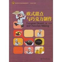 欧式甜点与巧克力制作(食品生物工艺专业改革创新教材系列)