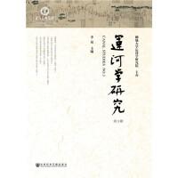 运河学研究(第3辑)