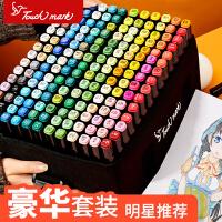 马克笔套装touch正品小学生专用儿童美术动漫手绘画笔水彩笔双头油性画画笔48色60色80色120色全套彩色画笔