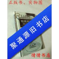 【旧书二手书9成新】朗姆鸡尾酒袖珍手册 张大鹏 译;段长青 农村读物出版社