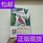 [二手旧书9成新]鲁滨孙漂流记 () /[英]丹尼尔・笛福 著;唐荫