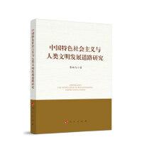 正版 中国特色社会主义与人类文明发展道路研究 人民出版社
