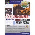 Pro/ENGlNEERWildfire 5.0 中文版机械设计案例实战(含1DVD)(长达30分钟录音讲解AVI文件