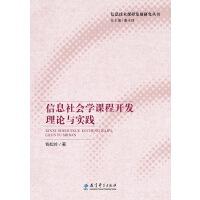 信息技术课程发展研究丛书:信息技术课程价值论