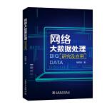 网络大数据处理研究及应用