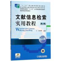 文献信息检索实用教程(第2版)/十二五职业教育 机械工业出版社