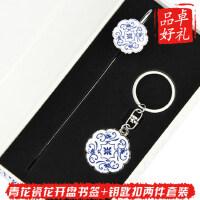 中国风青花瓷书签+钥匙扣两件套装 创意精美礼品套装 可定制logo