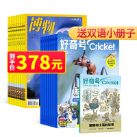 包邮好奇号+博物杂志 2020年1月起订 杂志铺 杂志订阅 美国Cricket Media 科学历史文化少儿科普期刊7-15岁中小学生课外阅读