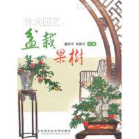 休闲园艺:盆栽果树 董清华,朱德兴 人民出版社 9787565500107