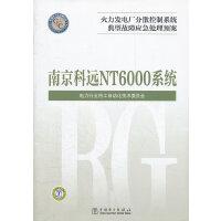 火力发电厂分散控制系统典型故障应急处理预案 南京科远 NT6000系统