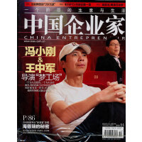Time out 中国企业家(2010年14期 总第366期)