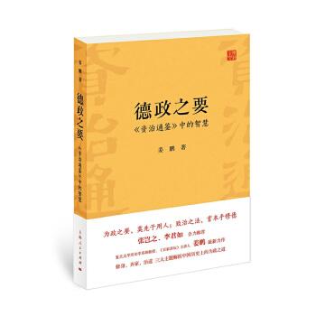 德政之要(pdf+txt+epub+azw3+mobi电子书在线阅读下载)