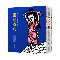 爱与勇气大师剪纸图画书系列第一辑(套装共4册)