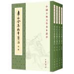 李白全集编年笺注(中国古典文学基本丛书・全4册)