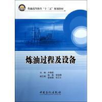 炼油过程及设备(普通高等教育十二五规划教材)