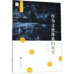 作为文化体系的数学/数学文化名著译丛